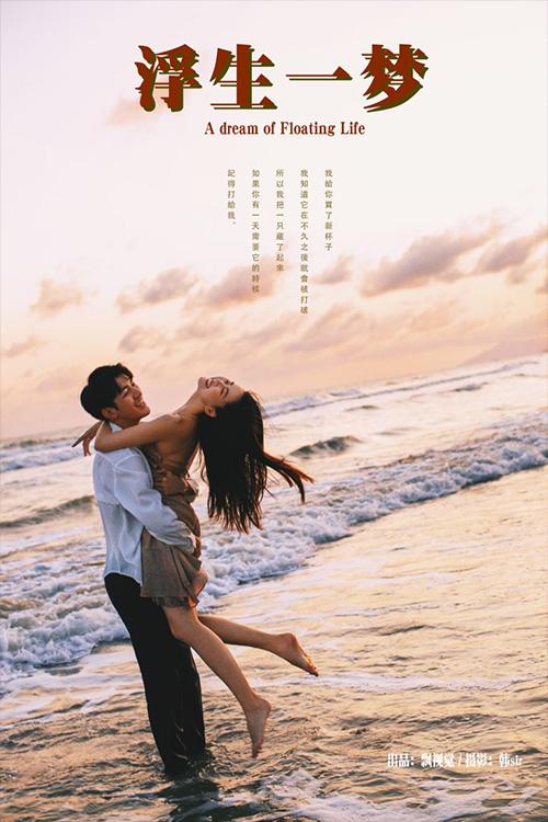 <b>「浮生一夢」海邊港風</b>